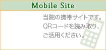 当院の携帯サイトです。QRコードを読み取り、ご活用ください。